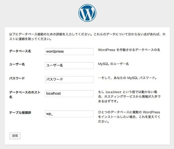 Wordpress instal 03