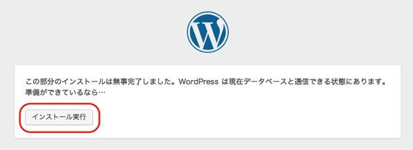 Wordpress instal 05