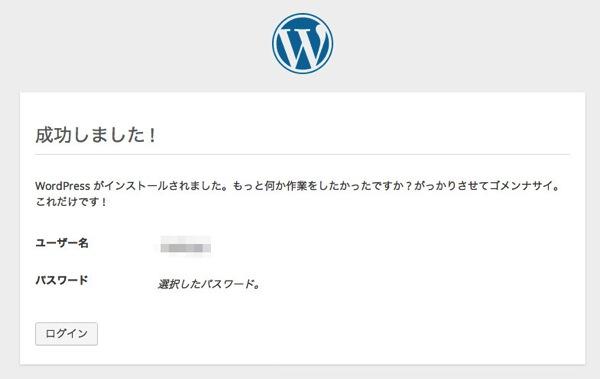 Wordpress instal 07