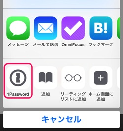 1password5 for ios ios8 04