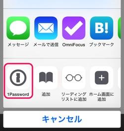 1password5 for ios ios8 04