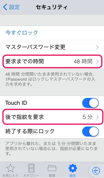 1password5 for ios ios8 touch id 03