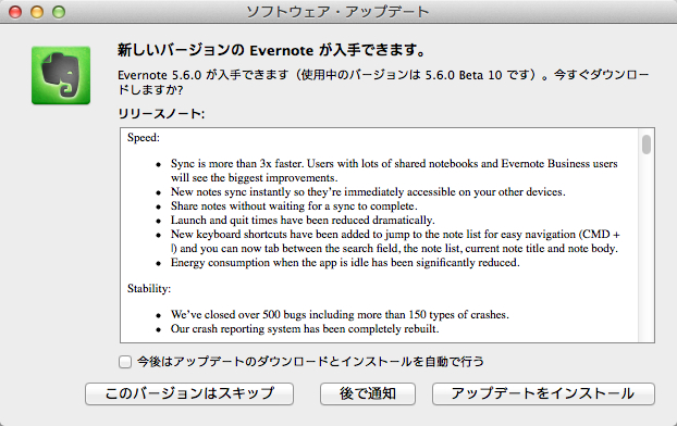 Evernote for Mac 5.6.0 Update