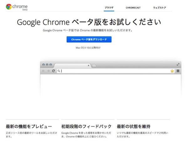 Chrome beta channel