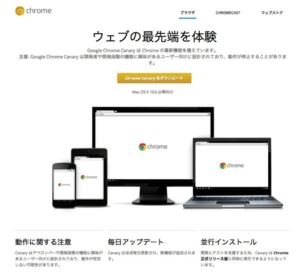 Chrome canary build
