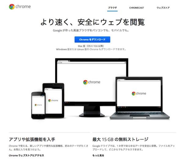 Chrome dev channel