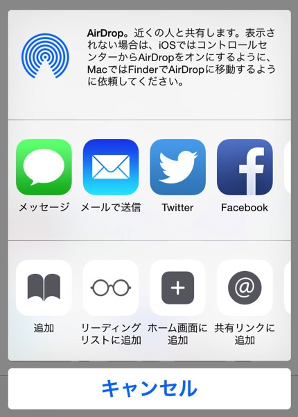 Evernote for ios 8 app extension 02