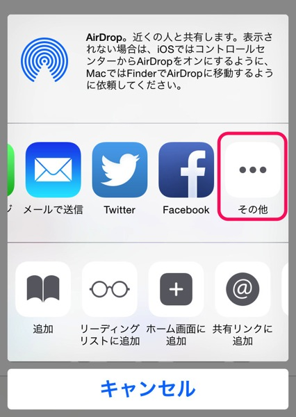 Evernote for ios 8 app extension 03