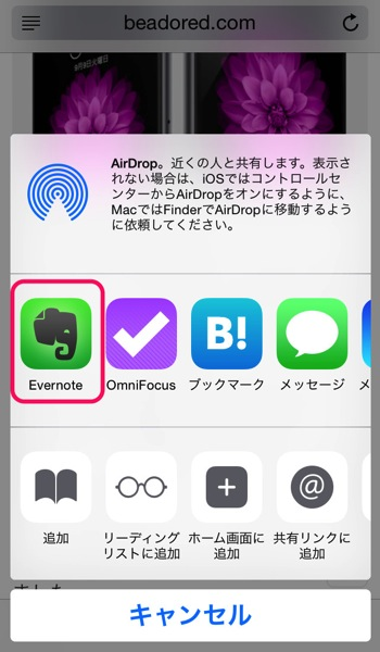 Evernote for ios 8 app extension 05