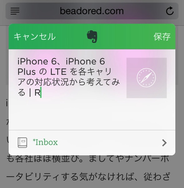 Evernote for ios 8 app extension 06