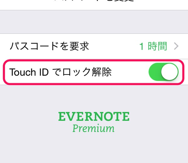 Evernote for ios 8 touch id 03