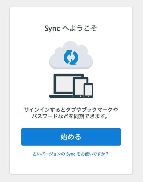 Firefox sync 01