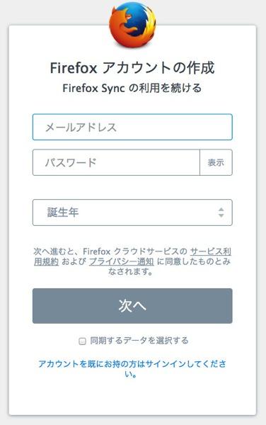 Firefox sync 02