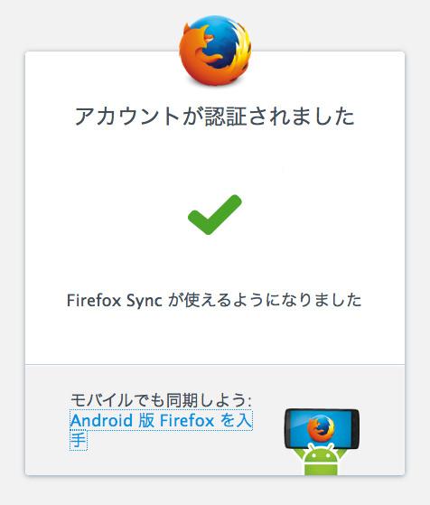 Firefox sync 03