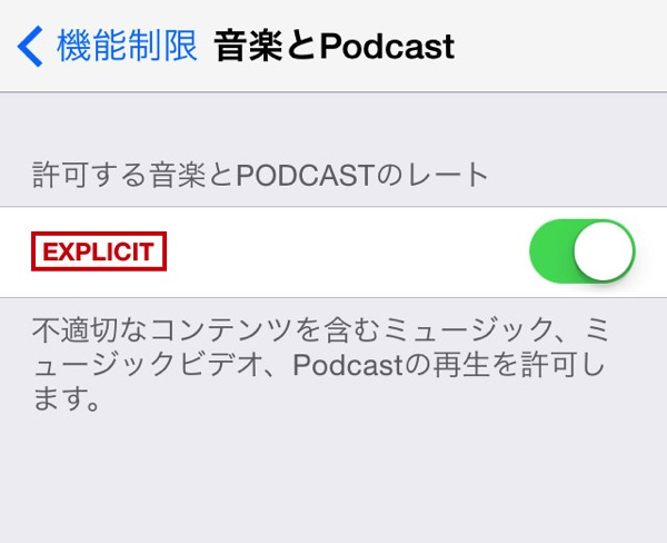 Ios parental control 06