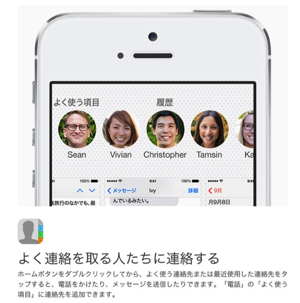 Ios8 appswitcher contacts