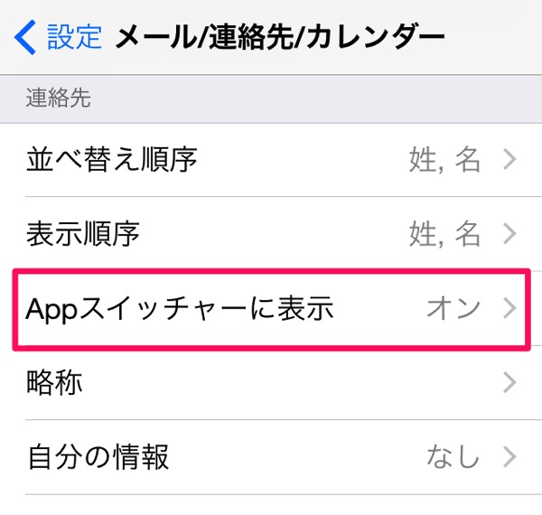 Ios8 appswitcher hide contacthistory 02
