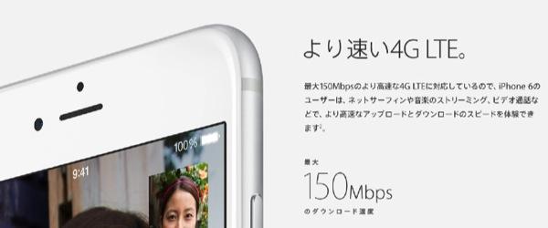Iphone6 6plus lte