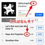 itunes-store-what-is-e.jpg