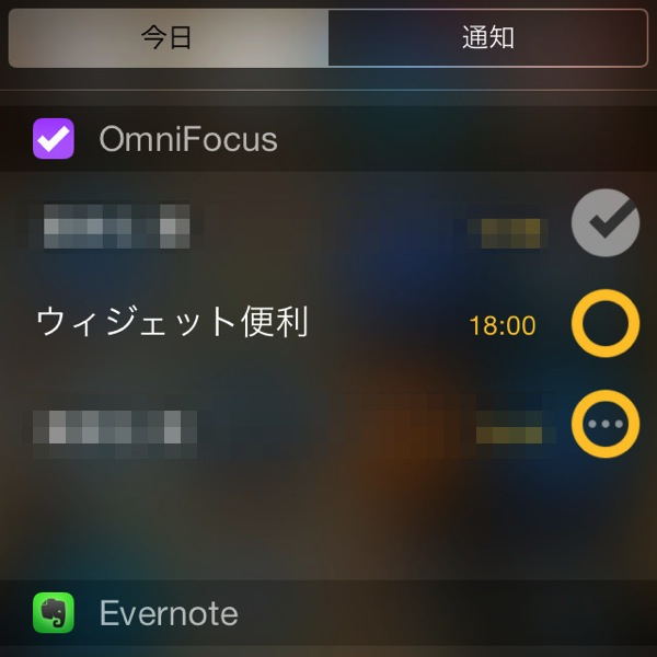 Omnifocus2 iphone ios8 widgets