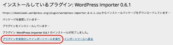 Wordpress import 03