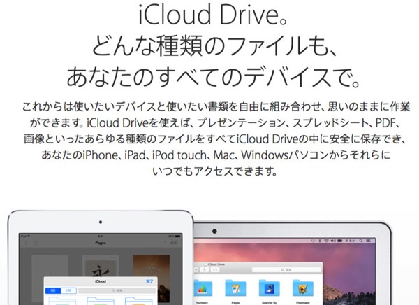 Apple iOS 8 iCloud Drive