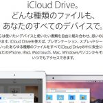 Apple_-_iOS_8_-_iCloud_Drive.jpg