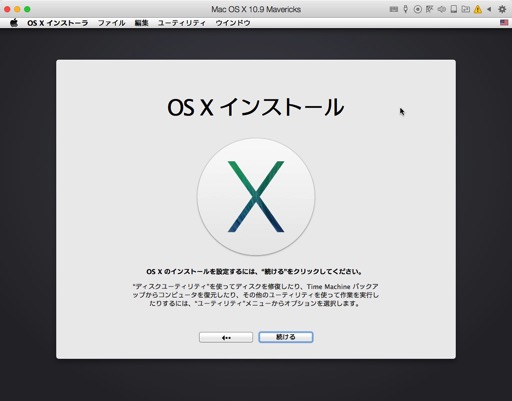 Mavericks install 03