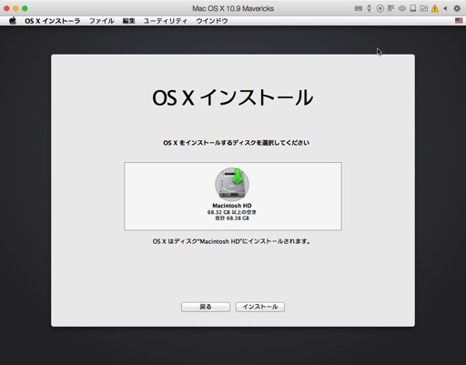 Mavericks install 05