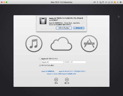 Mavericks install 09