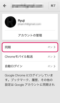 Bookmark sync iphone chrome 02