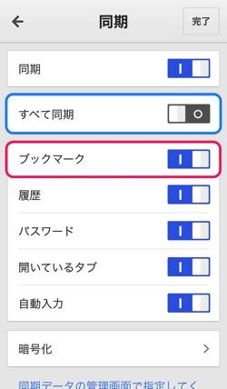 Bookmark sync iphone chrome 03