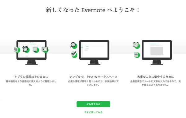 Evernote web beta 01