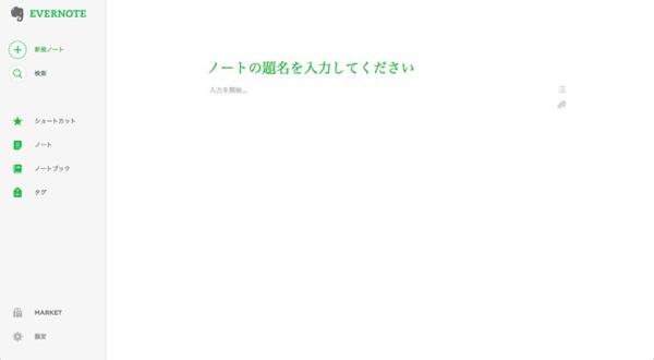 Evernote web beta 03