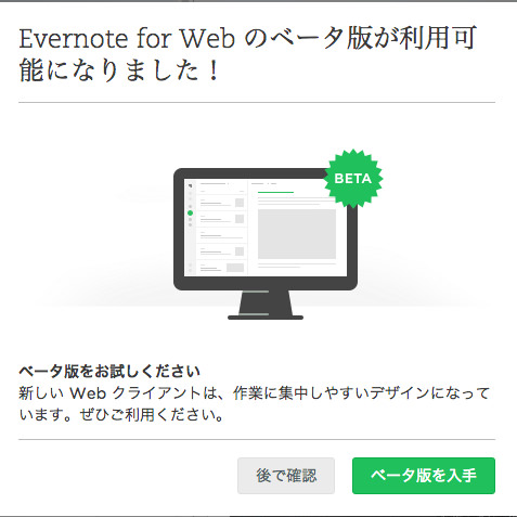 Evernote web beta