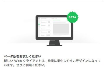 evernote-web-beta.jpg