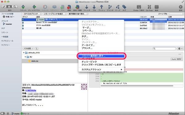 Git sourcetree test 03
