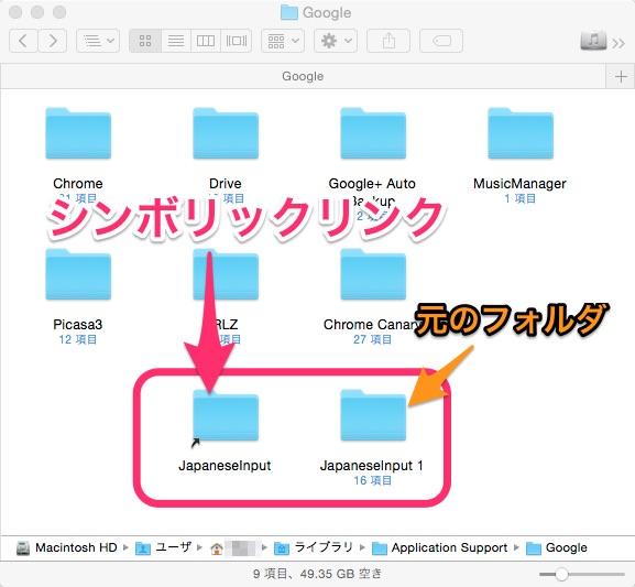 Google japaneseinput sync dorpbox 0