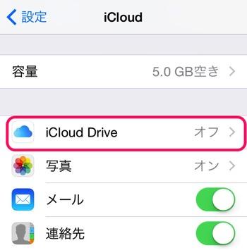 IPhone icloud drive upgrade 01