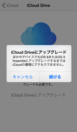 IPhone icloud drive upgrade 03