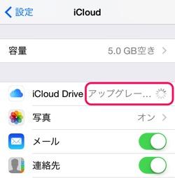IPhone icloud drive upgrade 04