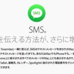ios8-yosemite-text-message-forwarding.jpg