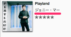 Johnny marr second album playland Release 01