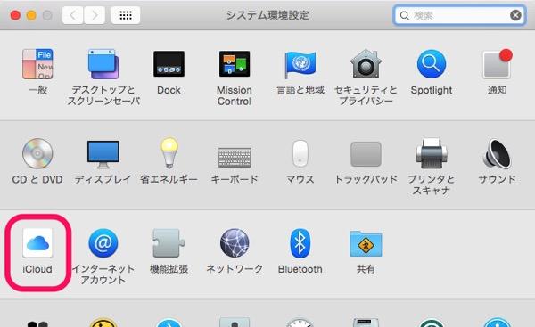 Mac icloud drive upgrade 01