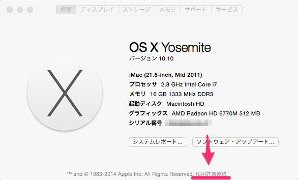 Mac osx license 01