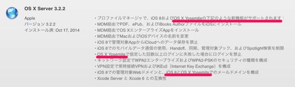 Osx server 3 2 2