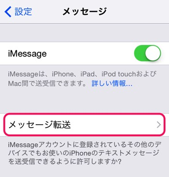 Text message forwarding setting ios 02