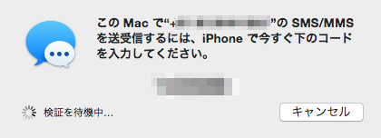 Text message forwarding setting mac 02