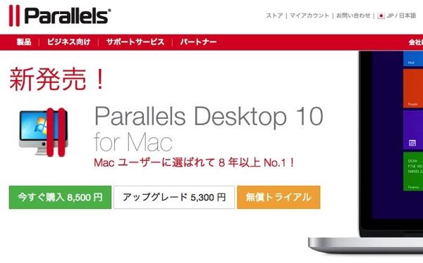 Amazon | Parallels Desktop 9 for Mac 乗換・アップ …