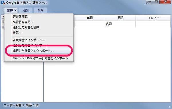 Google japaneseinput dictionary backup 02